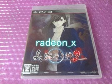 未開封新品 PS3 真・流行り神2