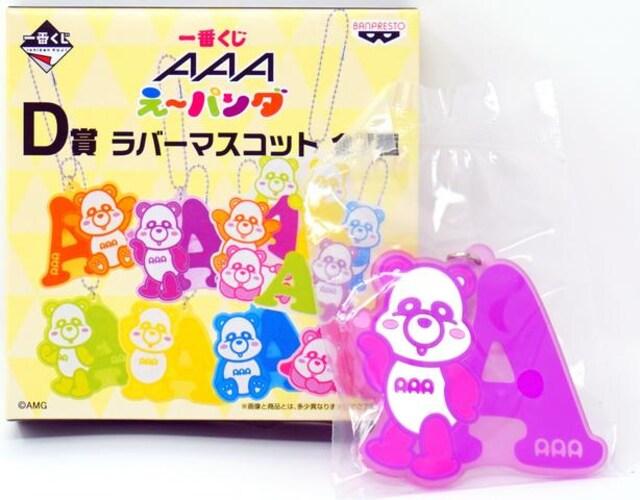 AAA え〜パンダ 宇野実彩子 紫 一番くじ ラバーマスコット D賞  < タレントグッズの