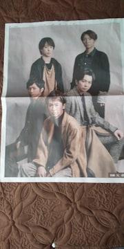読売新聞2019年10月3日掲載☆嵐