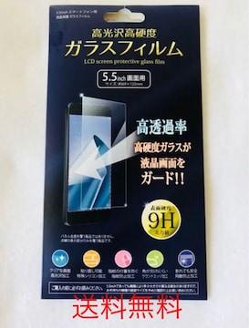 ■送料無料■新品■ 5.5インチ スマホ 画面 ガラスフィルム 9H