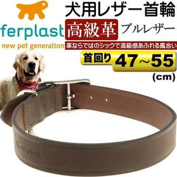 犬用本格ブルレザー首輪VIP幅3首まわり47〜55cm重量125g Fa166