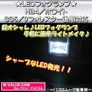 超LED】LEDフォグランプHB4/ホワイト白■SG5/9フォレスター後期対応