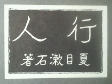 古本 復刻 夏目漱石文学全集 『行人』初版本 1979年 第一刷