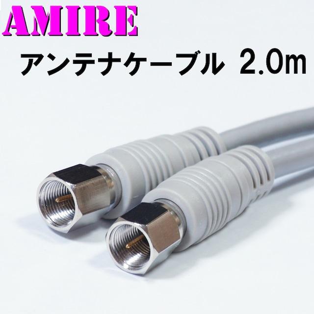BS・CSもOK☆低損失4C線 2m ネジ口金 アミレ アンテナケーブル 2.0m アンテナコード