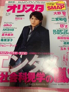 ★1冊/オリスタ 2011.3.14