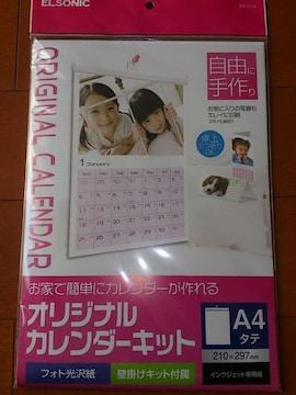 新品★未開封 オリジナル カレンダー キット エルソニック