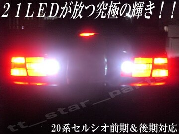 mLED】セルシオ20系21系後期/バックランプ超高輝度21連