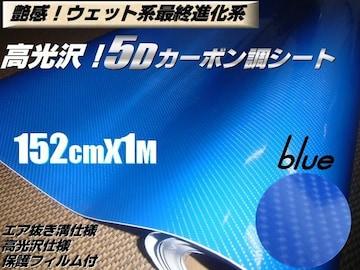 立体5Dカーボンシート青ブルー/光沢ラッピングシート/152×100cm
