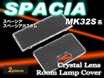 スペーシア カスタム SPACIA MK32S ルームランプ用 クリスタ
