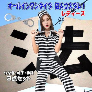 囚人服 コスプレ つなぎ レディース用 3点セット フリーサイズ