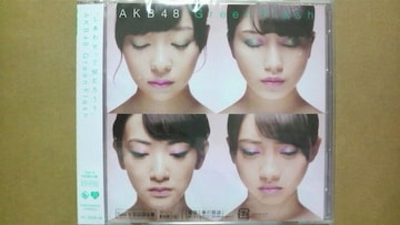 AKB48 Green Flash 初回限定盤 Type N 即決