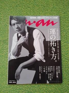 an・an No.2130☆2018年12月12日号♪