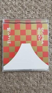 関ジャニ∞/なぐりガキBEAT (新春特盤)