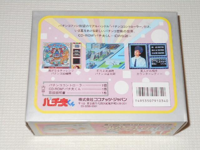 PCE★パチ夫くん 幻の伝説 パチンココントローラー付 < ゲーム本体/ソフトの