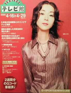 稲森いずみ【YOMIURIテレビ館】2005年333号
