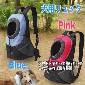 アウトドア ペットキャリーリュック型 ブルー、ピンク新品
