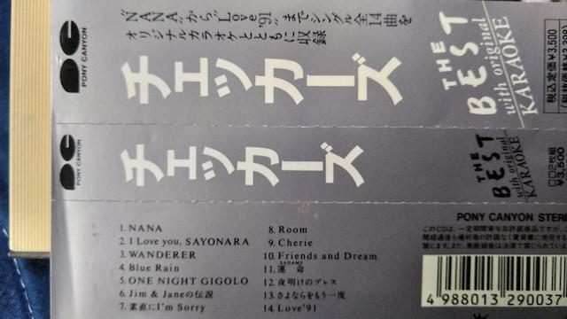 チェッカーズ(藤井フミヤ) THE BEST 2枚組ベスト < タレントグッズの