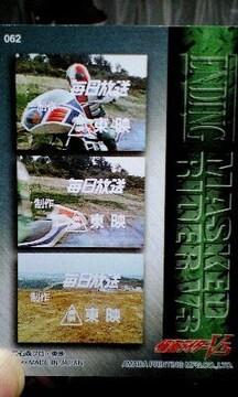 仮面ライダーV3オープニングエンディングカード