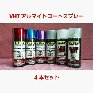 VHT 耐熱塗料「アルマイトコートスプレー」4本セット