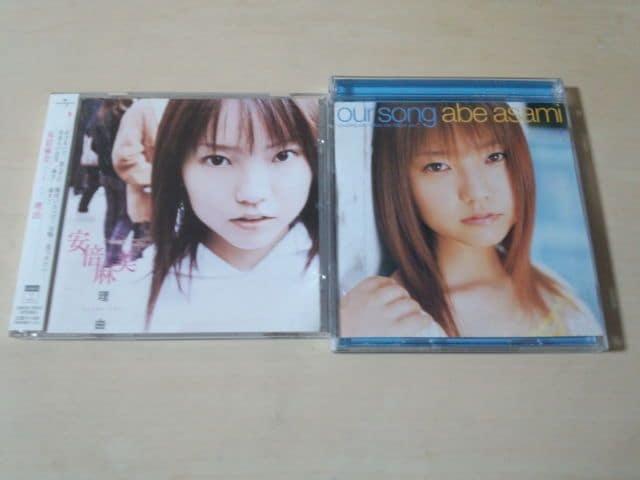 安倍麻美CD2枚付き★DVD付き「理由」「OUR SONG」  < タレントグッズの