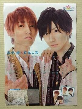 SixTONES 京本大我 田中樹◆月刊TVnavi 2015年12月 切り抜き 1P