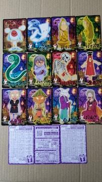 ゲゲゲの鬼太郎カードダス12種 オマケ付き