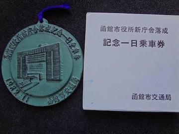 函館市交通局 1983年 函館市役所新庁舎落成記念1日乗車券