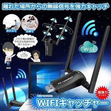 WIFIキャッチャー 無線LAN 子機 超強力アンテナ wifi 子機