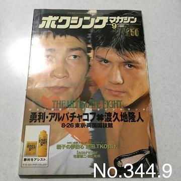 ボクシングマガジン 9 No.344 綴込みポスター付