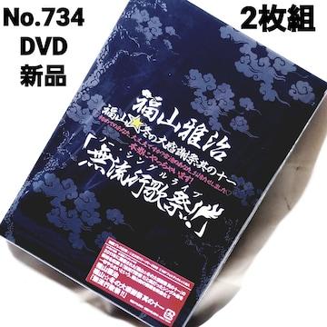 No.734【福山雅治】2枚組【DVD 新品 ゆうパケット送料 ¥180】