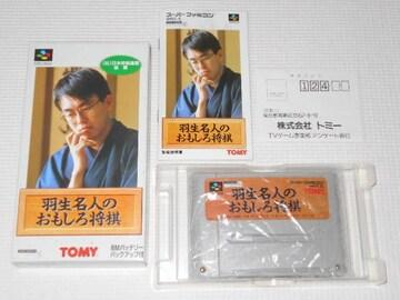 SFC★羽生名人のおもしろ将棋 ハガキ付 端子清掃済み
