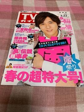 ★1冊/TVガイド 2013.3.16〜 関東版