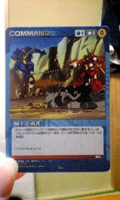 サンライズクルセイド【騎士と勇者】  < トレーディングカードの