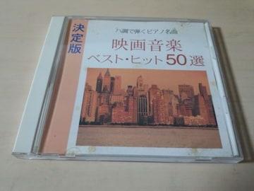 CD「決定版 ハ長で弾くピアノ名曲 ベストヒット50選」★