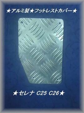 セレナ C26 ★縞板アルミ フットレストペダルカバー