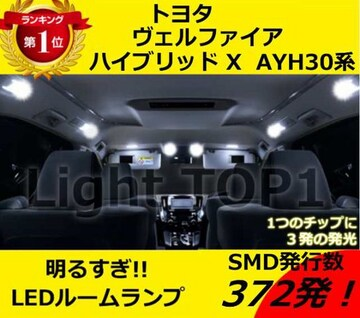 AYH30系 ヴェルファイア ハイブリッド X LEDルームランプSMD