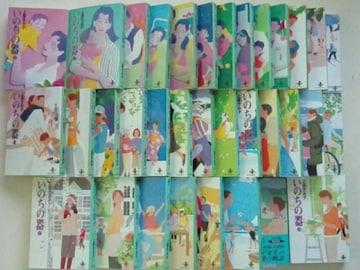 [本][送料無料] 上原きみ子 いのちの器 漫画文庫(1〜34巻)