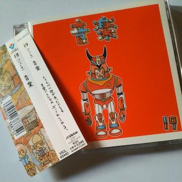 CD19ジュークアルバム音楽〒送料無料