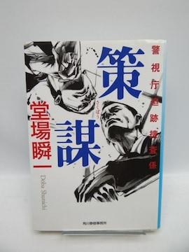 1904 策謀  (警視庁追跡捜査係) (文庫)