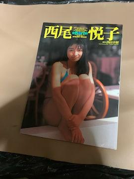 西尾悦子 写真集