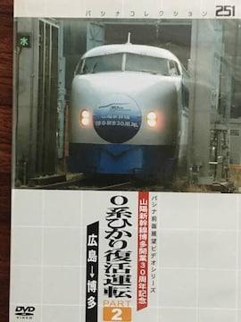 パシナ前面展望DVD 0系ひかり運転復活 広島〜博多