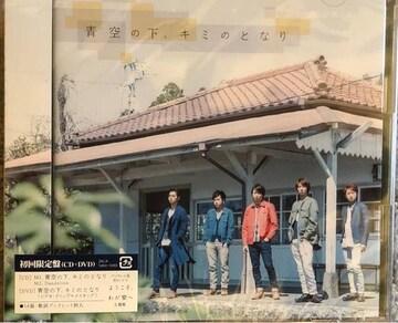 超レア!☆嵐/青空の下キミのとなり☆初回盤/CD+DVD☆新品未開封