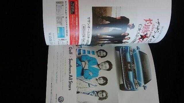 サザンオールスターズSUMMER LIVE 2013 ツアーパンフレット < タレントグッズの
