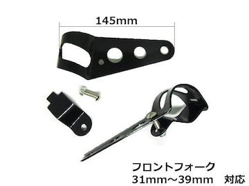 送料無料 バイク ヘッドライトステー 黒 フォーク31mm〜39mm(小)