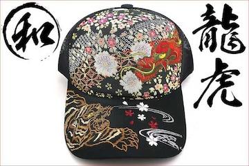 送料無料 和柄/龍虎刺繍キャップ/帽子/ヤンキー オラオラヤクザチンピラ/90黒