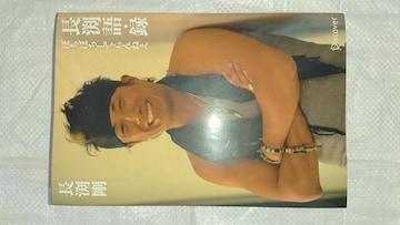 長淵語・録 ぼちぼちしてらんねえ(送料無料)