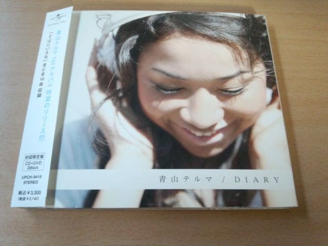 青山テルマCD「DIARY」そばにいるね収録 初回盤DVD付●  < タレントグッズの