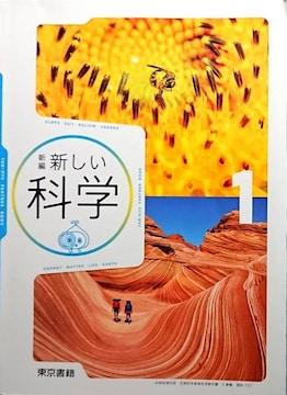 [新学期sale]中学一年生.理科(新しい科学)教科書・東京書籍