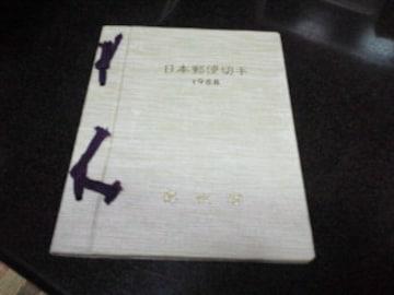 日本郵便切手1988(郵政省)