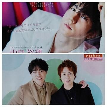 ★中島裕翔&二階堂x北山★JUMP連載305&快感インストール